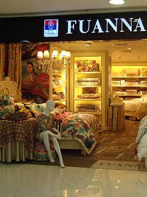 富安娜店鋪
