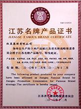 红豆亚搏官网荣誉证书