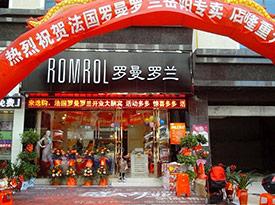 罗曼罗兰店面展示