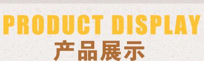 明超家纺产品展示