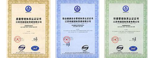 明超家纺荣誉证书