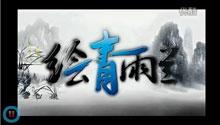 雨兰家纺2013年新宣传片
