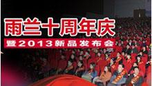 雨兰十周年庆典活动视频