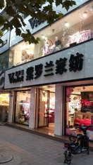 紫羅蘭家紡店面9