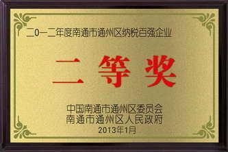 紫羅蘭家紡-榮譽證書2