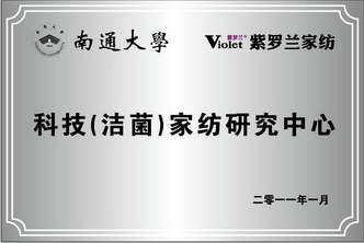 紫羅蘭家紡-榮譽證書5