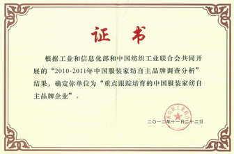紫羅蘭家紡-榮譽證書7