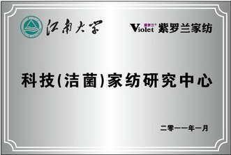 紫羅蘭家紡-榮譽證書8
