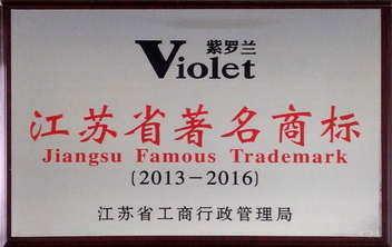 紫羅蘭家紡-榮譽證書14