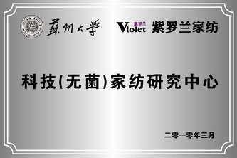 紫羅蘭家紡-榮譽證書15