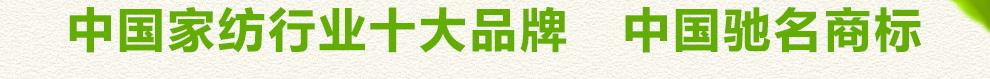 中國家紡行業十大品牌   中國馳名商標